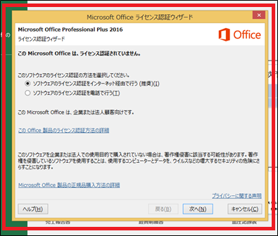 office2016_license_activation.png