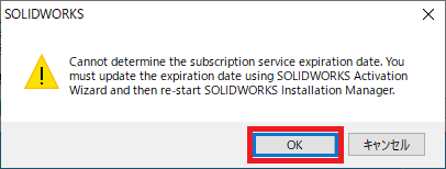 Solidworks2018_02_2.png