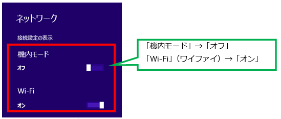 wifiguide_05.PNG